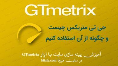 Photo of معرفی سایت GTmetrix و اهمیت بالا بودن سرعت سایت