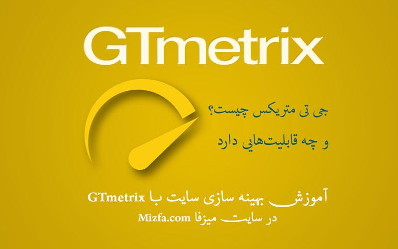 معرفی سایت GTmetrix و اهمیت بالا بودن سرعت سایت