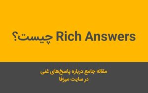 what-is-rich-answers