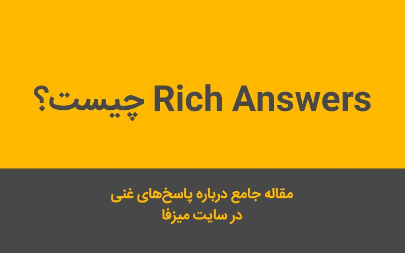 Rich Answers یا پاسخ غنی چیست؟