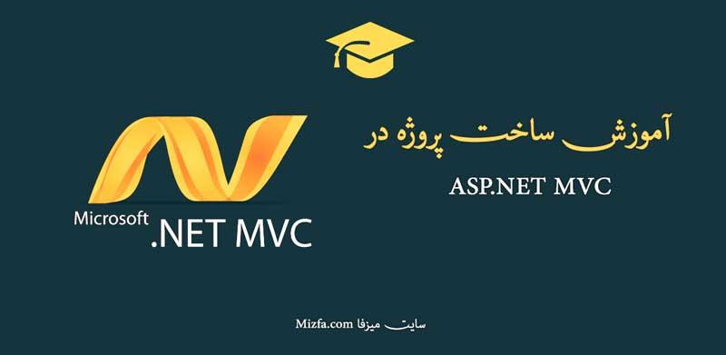 ساخت پروژه در MVC