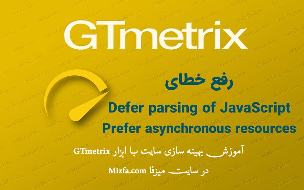 رفع خطای Defer parsing of JavaScript و Prefer asynchronous resources
