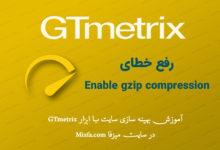Photo of رفع خطای Enable gzip compression