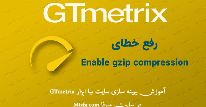 Photo of رفع خطای Enable gzip compression در PageSpeed گوگل