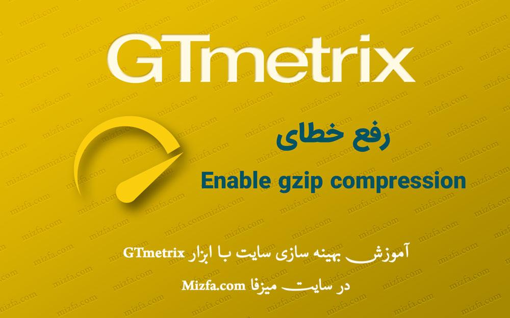 رفع خطای Enable gzip compression در وردپرس
