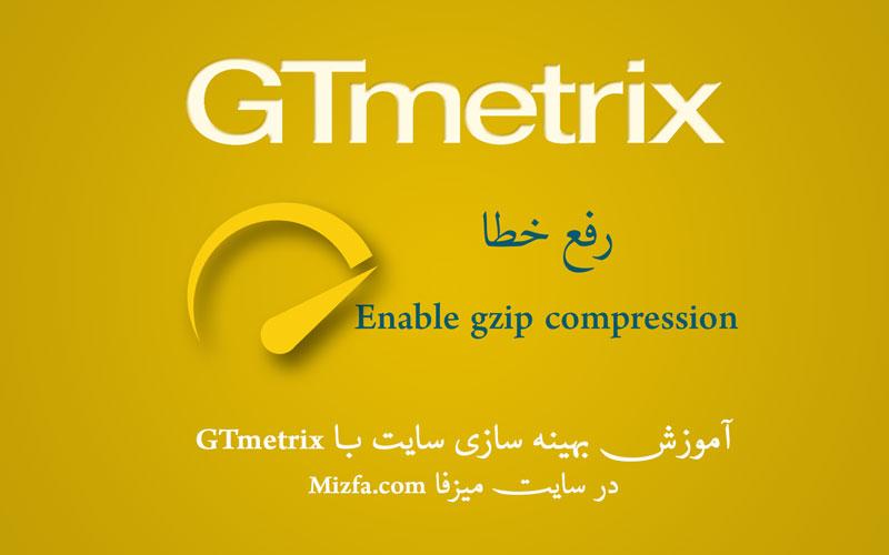 رفع خطای Enable gzip compression
