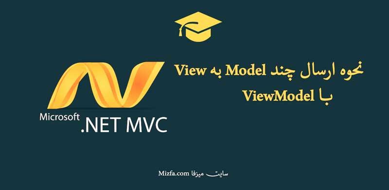 نحوه ارسال چند Model به View با استفاده از ViewModel
