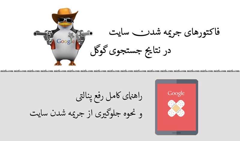 پنالتی شدن سایت در گوگل