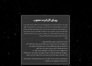 نمونه لندینگ پیج از سایت irantalest