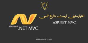 اعتبارسنجی تاریخ شمسی در ASP.NET MVC
