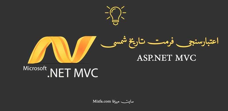 Photo of اعتبارسنجی فرمت تاریخ شمسی با Regular Expression در ASP.NET MVC