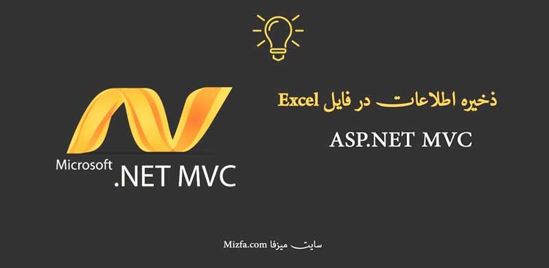 Photo of دریافت اطلاعات از بانک اطلاعاتی و ذخیره در فایل Excel در ASP.NET MVC