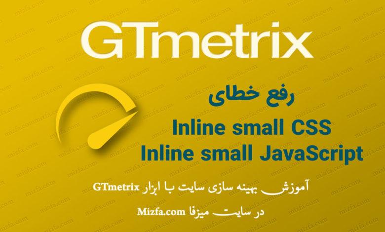 Photo of رفع خطای Inline small CSS و خطای Inline small JavaScript