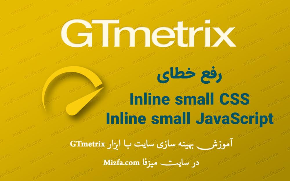 رفع خطای Inline small CSS و ارور Inline small JavaScript