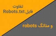 تفاوت متاتگ robots با فایل robots.txt