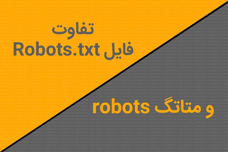 Photo of تفاوت متاتگ robots با فایل robots.txt