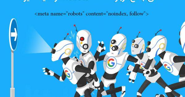 متاتگ robots ربات