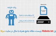 فایل robots.txt و نحوه ساخت آن