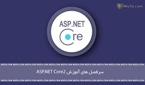 سرفصل های دوره آموزشی ASP.NET Core2