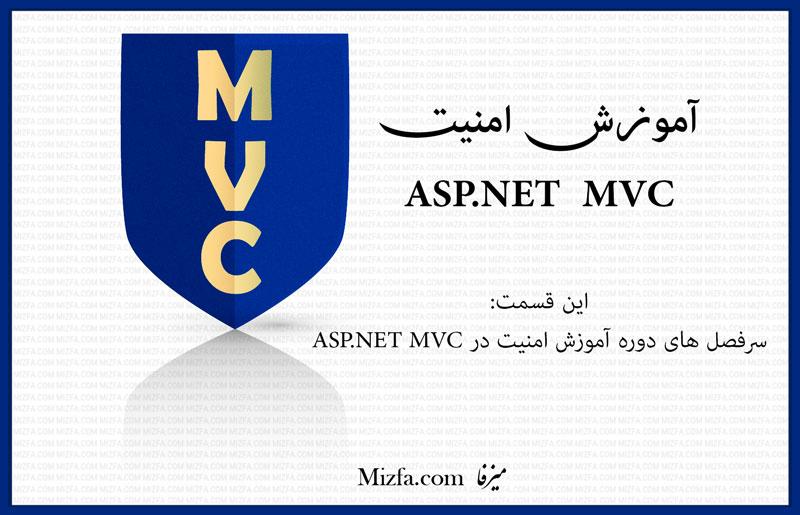سرفصل هاي دوره آموزش امنيت در ASP.NET MV