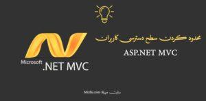 محدود کردن سطح دسترسي کاربران در MVC