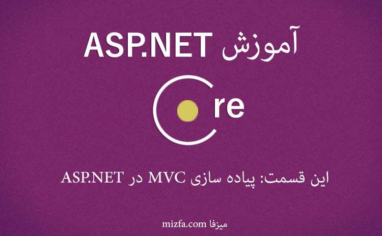 پياده سازي MVC در ASP.NET