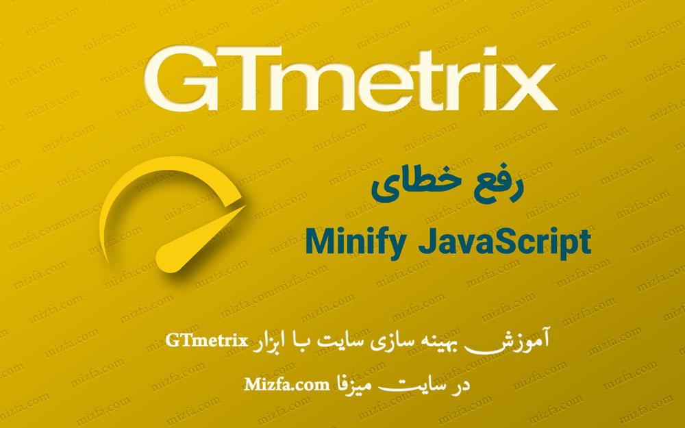 رفع خطای رفع خطای Minify JavaScript