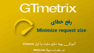 Photo of رفع خطای Minimize request size در gtmetrix