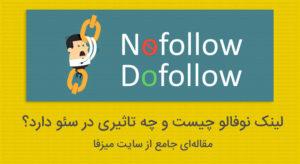 link Nofollow