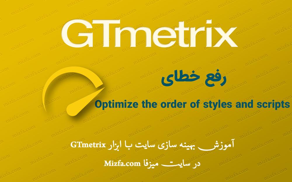 رفع ارور Optimize the order of styles and scripts