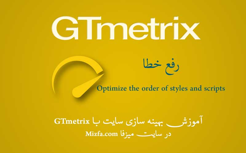 رفع خطای Optimize the order of styles and scripts در gtmetrix