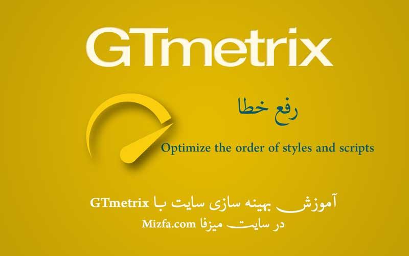 رفع خطای Optimize the order of styles and scripts