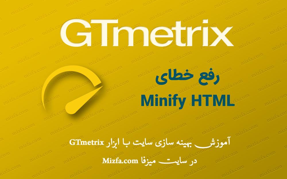 رفع خطای Minify HTML