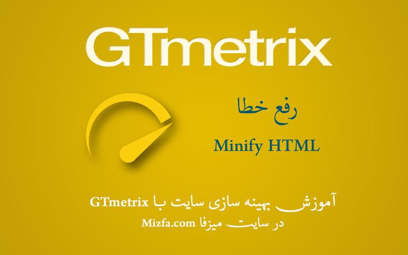 رفع خطای Minify HTML در gtmetrix
