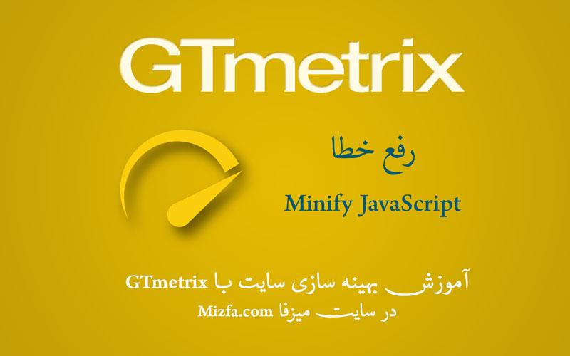 رفع خطای Minify JavaScript در gtmetrix