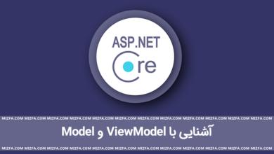 مدل و ویو مدل در asp.net core