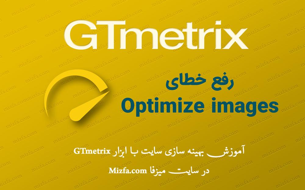 رفع خطای Optimize images