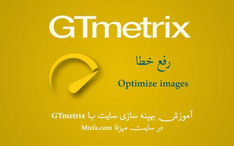 Photo of رفع خطای Optimize images – بهینه سازی عکس