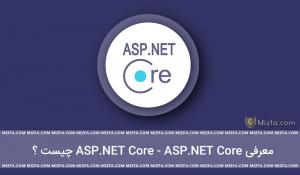 ASP.NET Core چیست ؟