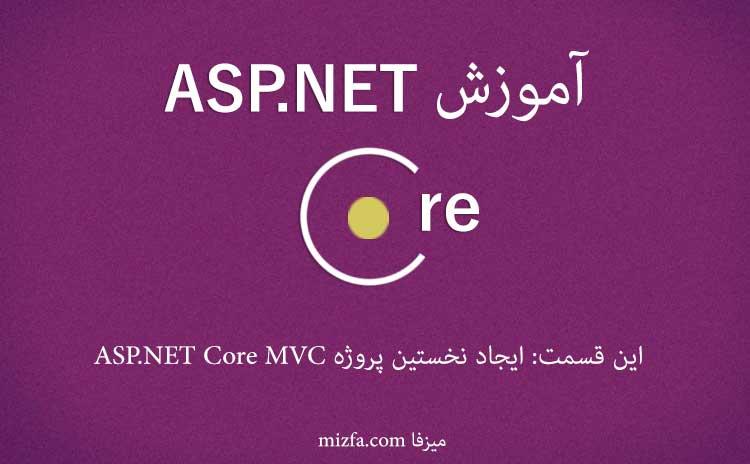 ایجاد نخستین پروژه ASP.NET Core MVC