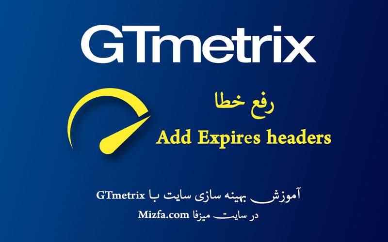 رفع خطای Add Expires headers