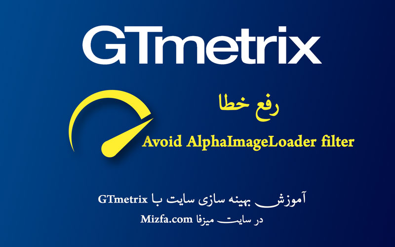 رفع خطای Avoid AlphaImageLoader filter در YSlow جی تی متریکس