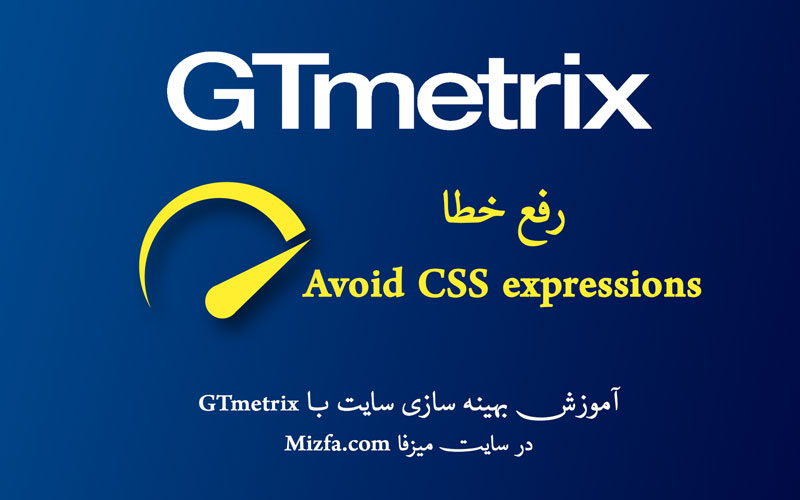 رفع خطای Avoid CSS expressions