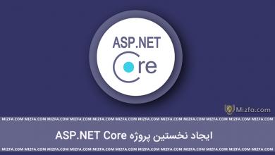 Photo of ایجاد نخستین پروژه ASP.NET Core MVC