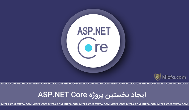 ايجاد نخستين پروژه ASP.NET Core MVC