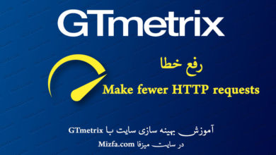 رفع خطای Make fewer HTTP requests