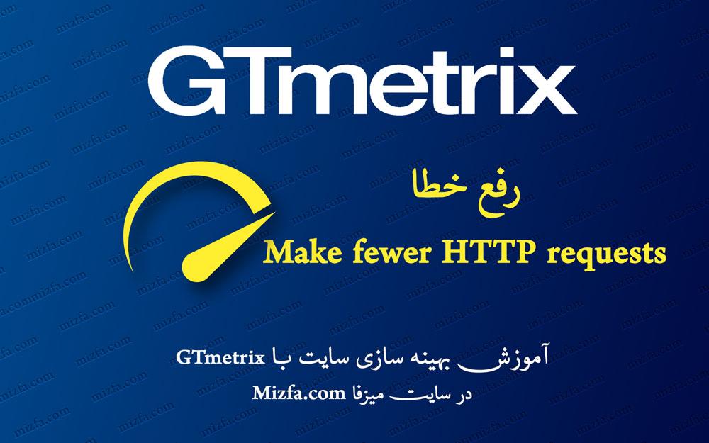 رفع خطای Make fewer HTTP requests