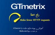 رفع خطای Make fewer HTTP requests در YSlow جی تی متریکس