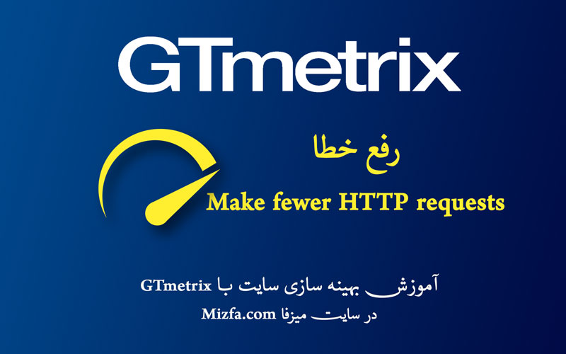 رفع خطای Make fewer HTTP requests در YSlow جی تی متریکس