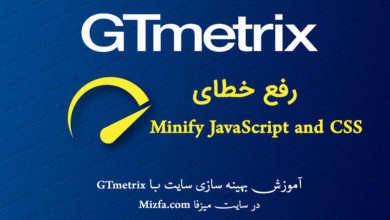 Photo of رفع خطای Minify JavaScript and CSS در جی تی متریکس